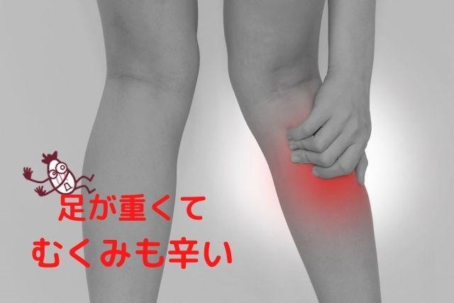自分 下肢 治す 瘤 静脈 で