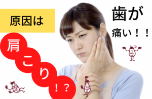 歯痛の原因は肩こり!?